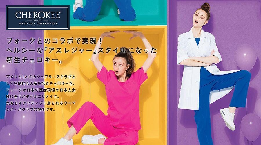 【CHEROKEE チェロキー】レディスシングルコート 白衣