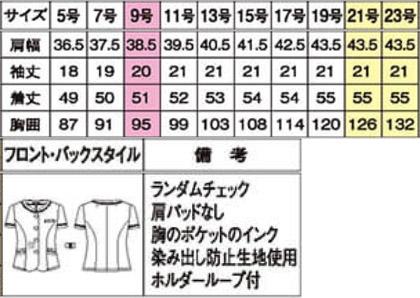 オーバーブラウス(リボン型ホルダーループ付・ランダムチェック) サイズ詳細