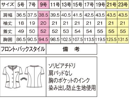 【2色】オーバーブラウス(ソリビアチドリ) サイズ詳細