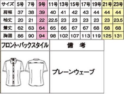 【3色】半袖ブラウス(ストレッチ・ノーアイロン) サイズ詳細