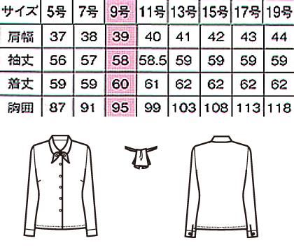 【3色】長袖ブラウス・2種類リボン付 (透け防止・洗濯機可) サイズ詳細