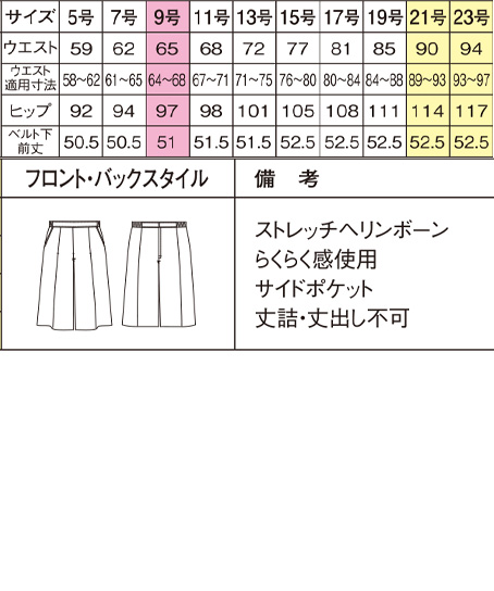 【2色】脇ゴムキュロットスカート(プチプラ) サイズ詳細