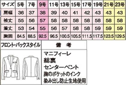 ノーカラージャケット(マニフィーレ) サイズ詳細