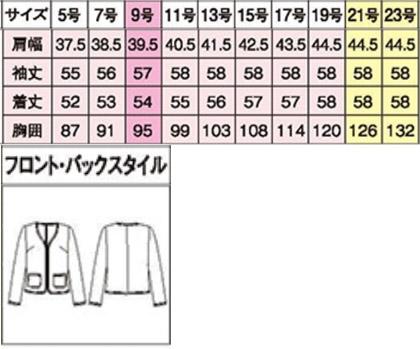 【3色】ニットジャケット(エスウールニット) サイズ詳細