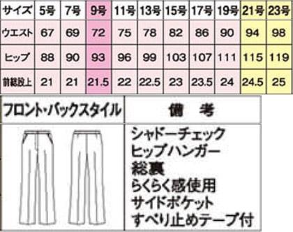 【3色】カーブベルトパンツ(シャドーチェック) サイズ詳細