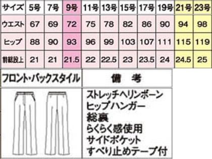 【2色】パンツ(プチプラ) サイズ詳細
