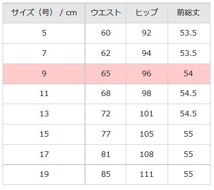 スカート(コードピケ) サイズ詳細