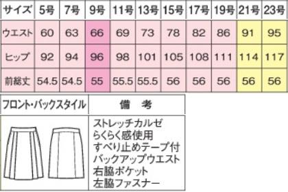 【全2色】ソフトプリーツスカート(バックアップカイロポケット付) サイズ詳細