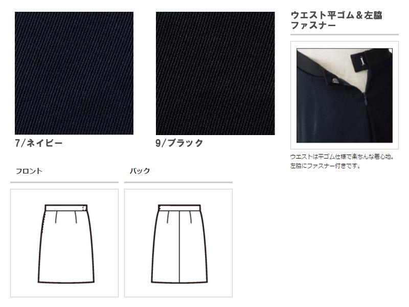 【全2色】Aラインスカート(ストレッチカルゼ)
