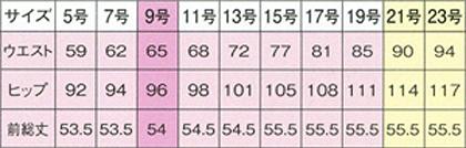 【2色】バックアップウエストタイトスカート サイズ詳細