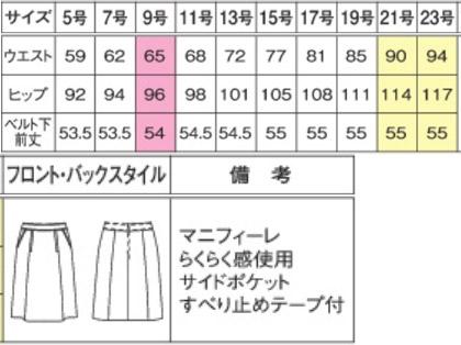 ソフトプリーツスカート(マニフィーレ) サイズ詳細