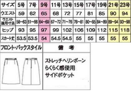 【2色】脇ゴムAラインスカート(プチプラ) サイズ詳細
