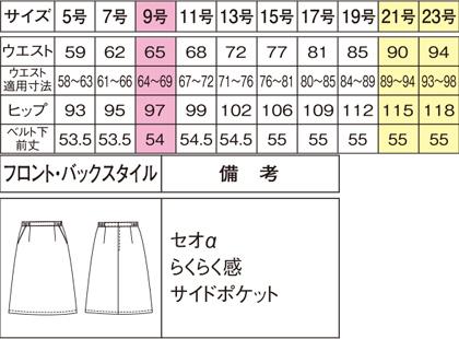 脇ゴムAラインスカート(春夏用) サイズ詳細