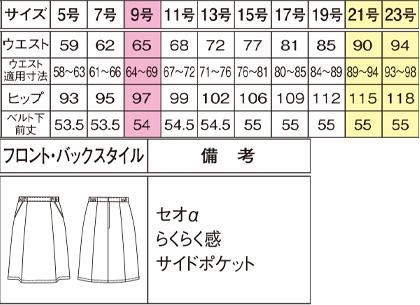 脇ゴムソフトプリーツスカート(春夏用) サイズ詳細