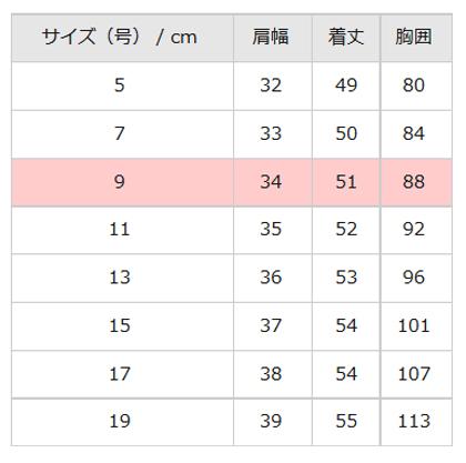 ベスト(コードピケ) サイズ詳細