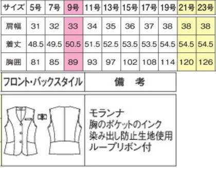 ベスト(リボン型ホルダーループ付・モランナ) サイズ詳細
