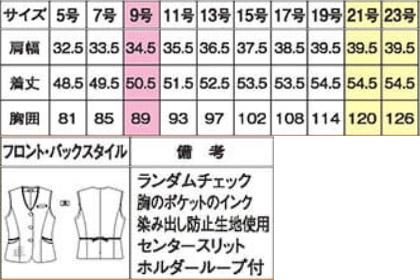 ベスト(リボン型ホルダーループ付・ランダムチェック) サイズ詳細
