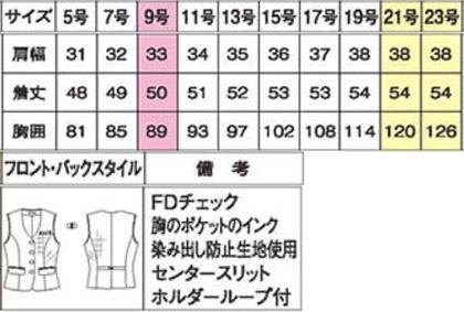 ベスト(リボン型ホルダーループ付・FDチェック) サイズ詳細