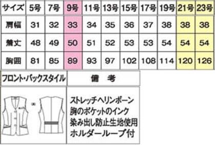 【2色】ベスト(プチプラ) サイズ詳細