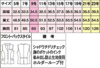 【2色】ベスト(シャドウチドリチェック) サイズ詳細