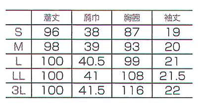 【全2色】ナースワンピース(ワコール) サイズ詳細