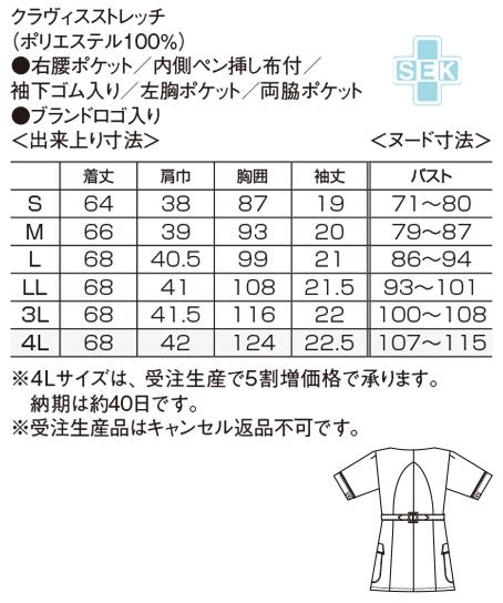 【全2色】レディースチュニック(ワコール) サイズ詳細