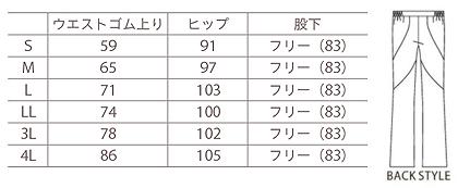 【全2色】ブーツカットパンツ(ワコール) サイズ詳細