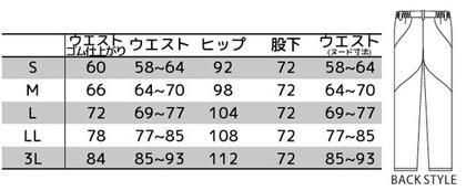 【ワコール】スリムストレートパンツ サイズ詳細