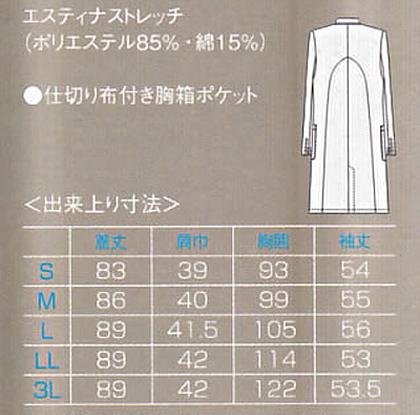 レディースドクターコート 白衣(ワコール) サイズ詳細