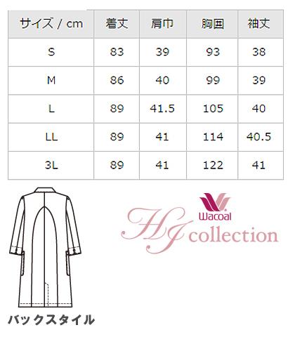 レディースドクターコート白衣(ワコール/六分袖) サイズ詳細