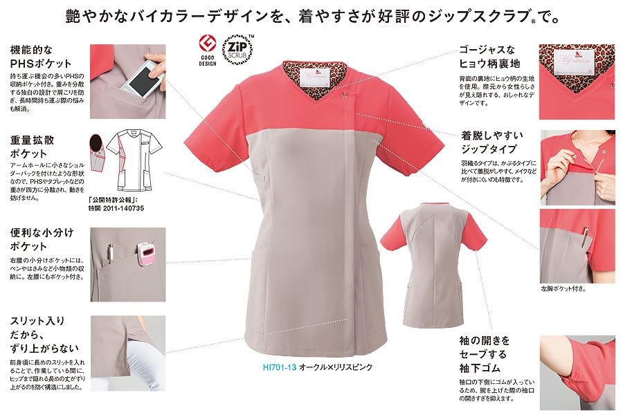 【全8色】レディスジップスクラブ 白衣(ワコール)