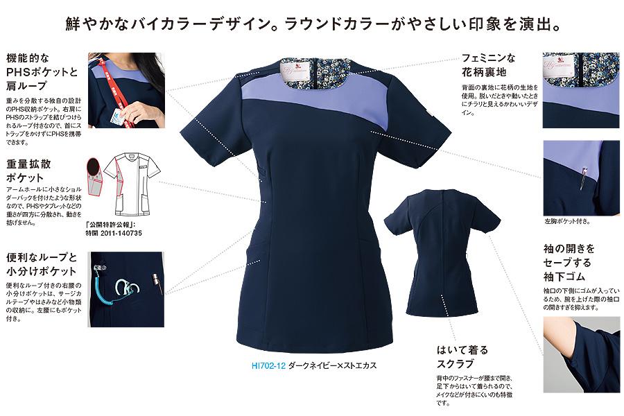 【全3色】レディススクラブ 白衣(ワコール)