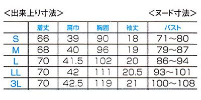 【全3色】レディススクラブ 白衣(ワコール) サイズ詳細