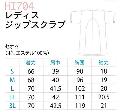 【全6色】レディスジップスクラブ 白衣(ワコール) サイズ詳細