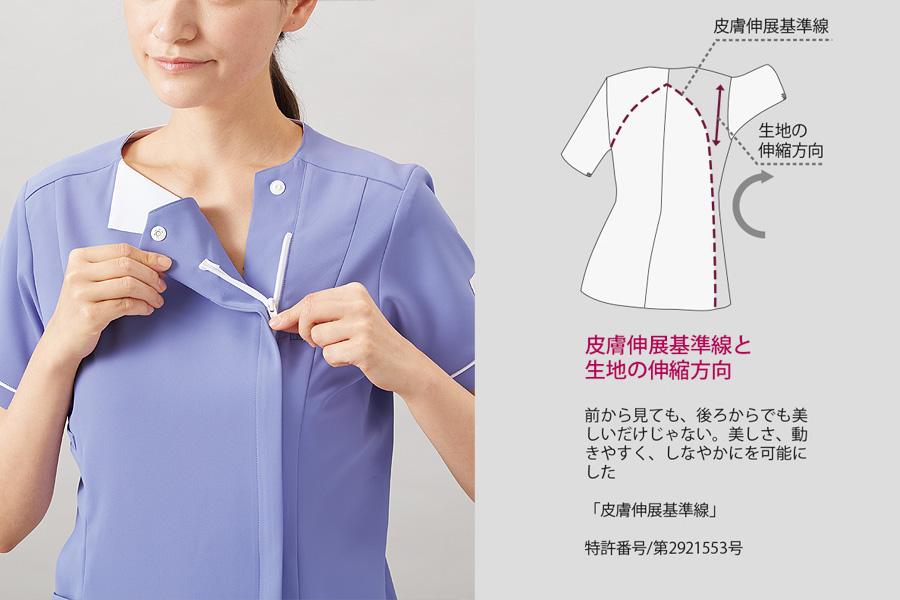 【ワコール】レディースジップスクラブ 白衣