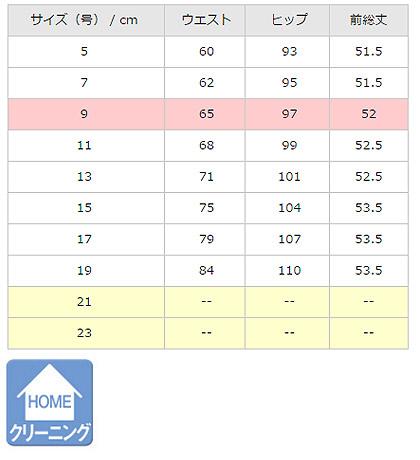 【2色】スカート(スッキリ丈・ストレッチカルゼ) サイズ詳細