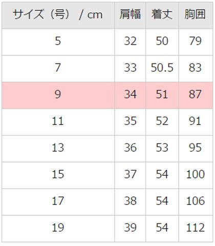 【2色】ベスト(ストレッチカルゼ) サイズ詳細