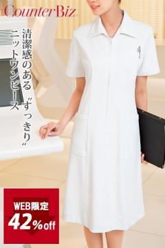 【WEB限定特価】ニットワンピース※在庫限り※