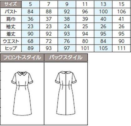 【3色】2WAYワンピース(ソフティファイン モクロディー)【WEB限定特価】 サイズ詳細