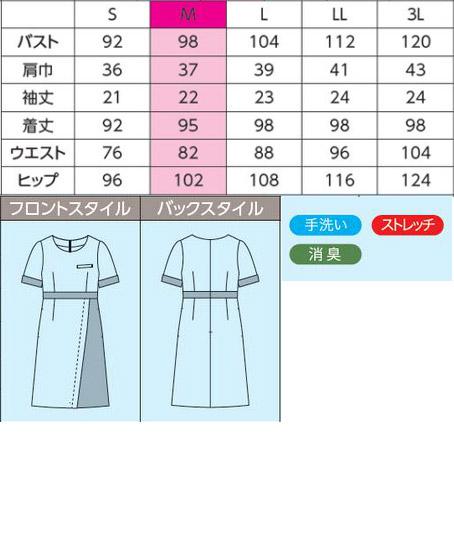 【2色】ワンピース(ストレッチアムンゼン) サイズ詳細