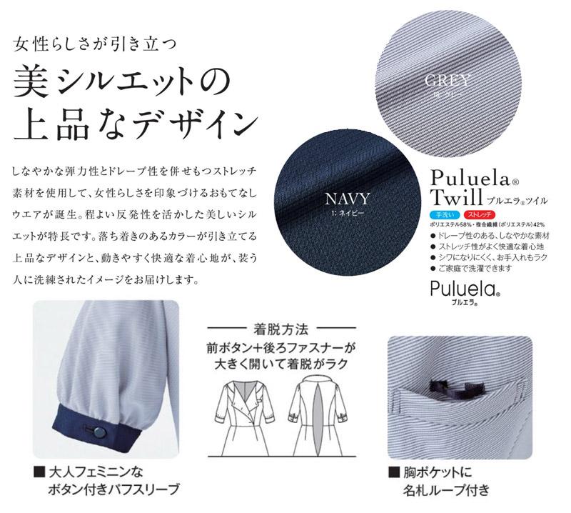 【2色】ワンピース(プルエラツイル)