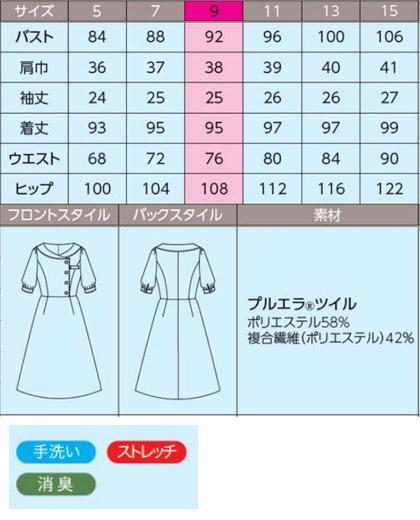 【2色】ワンピース(プルエラツイル) サイズ詳細