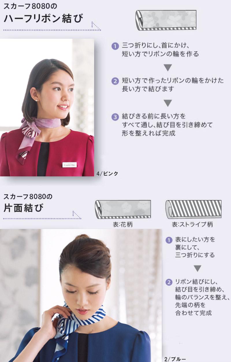 【2色】スカーフ(ストライプ&花柄)