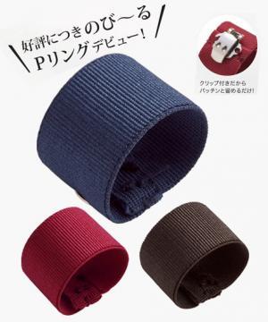 【3色】Pリング(グログランストレッチ)