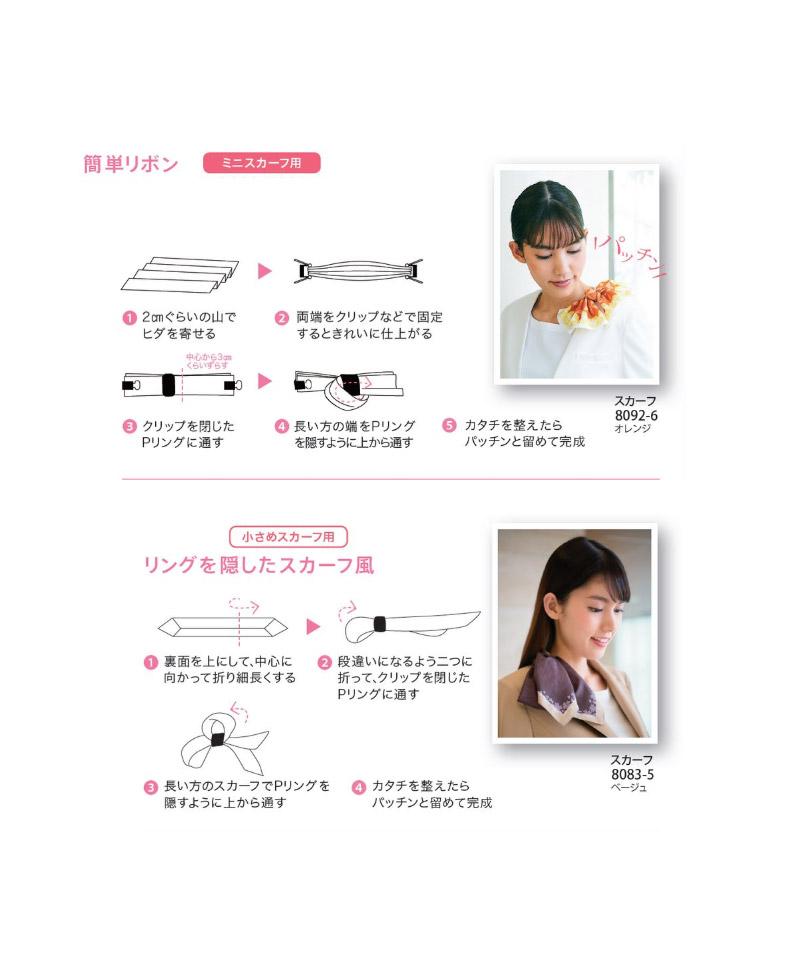 【3色】ミニスカーフ