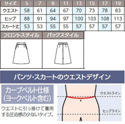【3色】スカート(ソフティファイン モクロディー) サイズ詳細