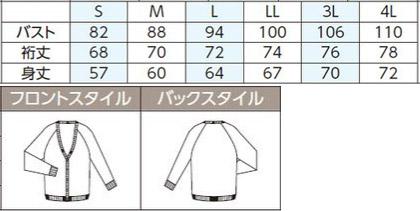 【2色】カーディガン(ゆったりタイプ) サイズ詳細