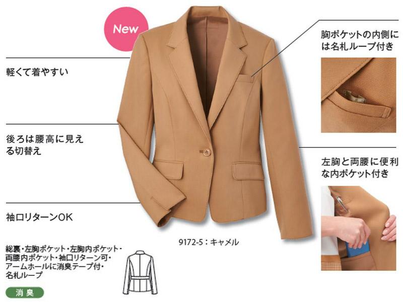 【全3色】ジャケット(消臭機能)