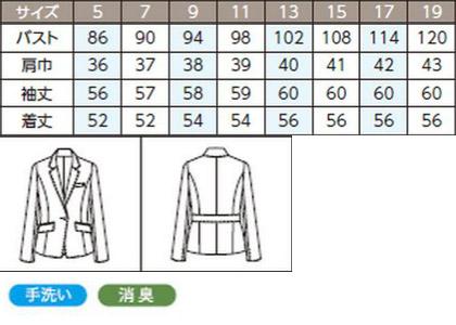 【全3色】ジャケット(消臭機能) サイズ詳細