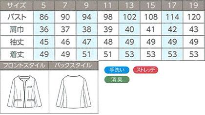 【3色】ノーカラージャケット(ストレッチ) サイズ詳細